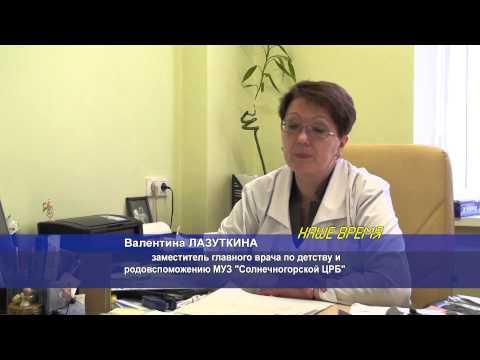 Проблема внебольничной пневмонии в Солнечногорье. 02.2014