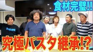 葉加瀬さんに究極のパスタを伝授してもらう! 葉加瀬太郎 検索動画 29