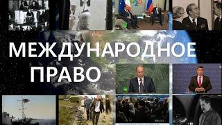 видео Международное право. Особенная часть