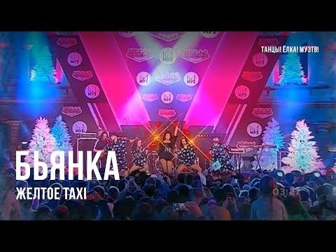 Бьянка - Желтое Taxi (Танцы! Ёлка! МузТВ!)