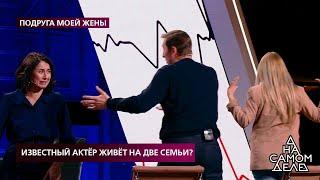 """""""Катюш, никто тебя не обманывает!"""", - актер пытается успокоить свою жену"""