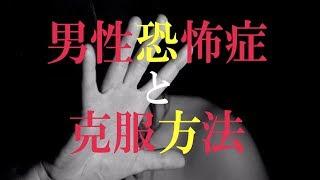 【動画タイトル】 【スピリチュアル】男性恐怖症 それにはキチンした理...