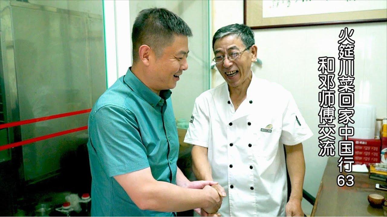火哥拜访鲁菜大师探讨厨师做菜该如何传承?火筵川菜回家山东63