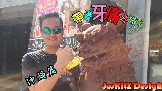 Day 3 帶著牙痛去旅行 - 沖繩篇 thumbnail