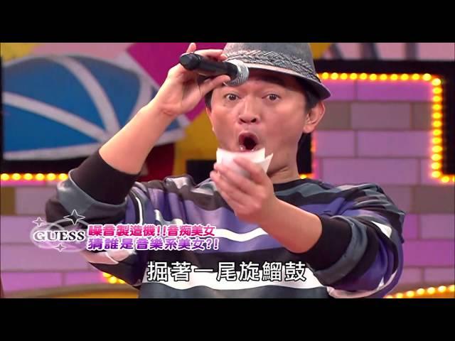 【超級綜藝SHOW】(噪音美女?!~胡彥斌 安心亞 白雲/IQ跳舞機~許倩芸 林若亞)第146集