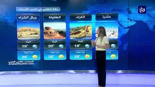 النشرة الجوية الأردنية من رؤيا 8-7-2019 | Jordan Weather