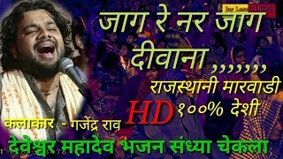 Download Video गजेंद्र राव राजस्थानी मारवाडी प्रभाती भजन, Gajendra rao rajasthani marwadi Prabhati bhajan MP3 3GP MP4