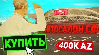 НАКОПИЛ НА АВТОСАЛОН за 400 000 AZ ДОНАТА в GTA SAMP!?