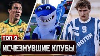 Российские футбольные клубы которые мы потеряли 1 часть ▸ ТОП 9