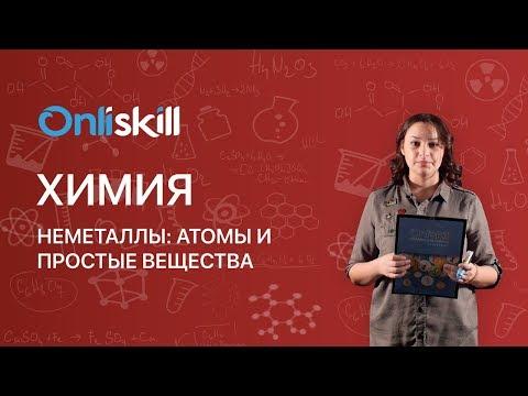 Химия 9 класс : Неметаллы: атомы и простые вещества
