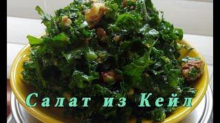 Самый вкусный салат из Кейл // The Best Kale Salad