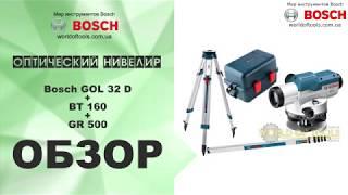 оптический нивелир Bosch GOL 32 D  BT 160  GR 500