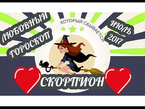 Любовный гороскоп от астрологического сайта