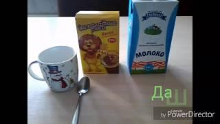 Как приготовить какао?!(Всем привет, с вами Даша Дис! В этом видео я вам покажу как я готовлю какао., 2017-01-13T15:12:56.000Z)