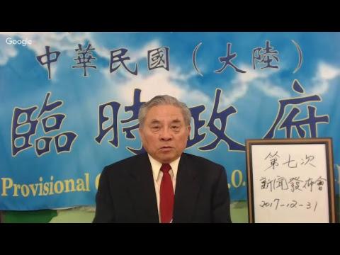 中華民國大陸臨時政府2018年元旦文告  2017-12-31