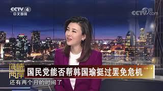 《海峡两岸》 20200415| CCTV中文国际