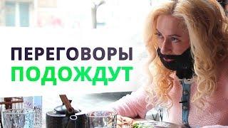 Женское поведение, отталкивающее мужчин. БЖ. Юлия Ланске