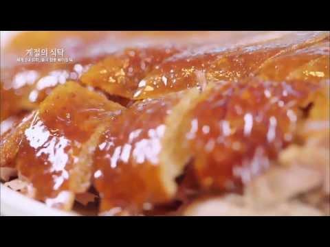 계절의 식탁 - Ep.09 : 세계 3대 요리, 중국 정통