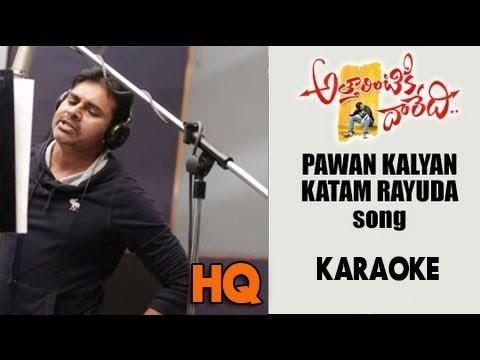 Katam Rayuda karaoke HQ - Attarintiki Daredi
