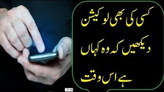 How To Trace Any Mobile Exact Location With IP Adress | Apne Dost Ki Location Trace Karen