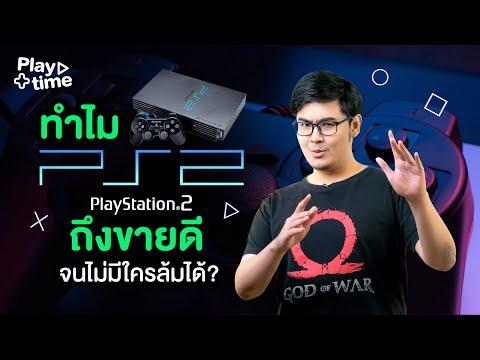 BN Playtime Ep.5 ทำไม PlayStation 2 ถึงขายดีจนไม่มีใครล้มได้?