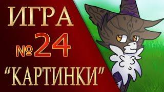 """КОТЫ ВОИТЕЛИ   ИНТЕРАКТИВ - 24. Игра """"КАРТИНКИ"""""""