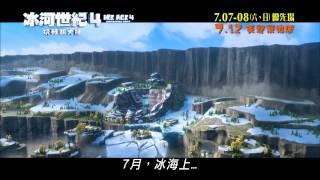《冰河世紀4:玩轉新大陸》最終預告片 Ice Age 4 HK official launch trailer