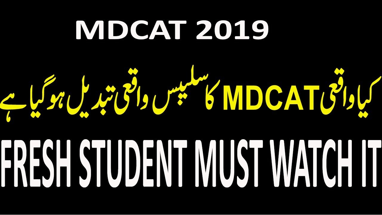 MDCAT 2019 SYLLABUS CHANGES ! MDCAT 2019 UPDATES !DATE OF