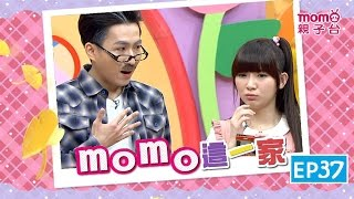momo親子台 |【不順手牽羊】 momo歡樂谷S9 momo這一家_EP37【官方HD完整版 】