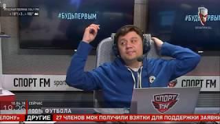 Арустамян и Кытманов на Спорт Фм/ 100% Футбола/ 10.04.18
