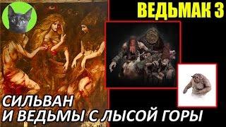 Ведьмак 3 - Интересности - Сильван и Ведьмы с Лысой Горы