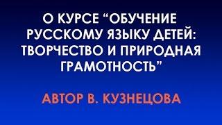 О курсе русский язык В  Кузнецовой