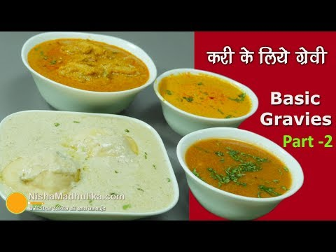 Basic Gravies  - 2 । विभिन्न प्रकार की तरी - 2 । White Gravy,  Besan ki Gravy and Makhni Gravy |