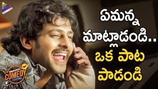 Prabhas BEST COMEDY Scene | Jabardasth Comedy Central | Bujjigadu Telugu Movie | Trisha