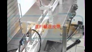 牛軋糖整料包裝機(搭配振動送料機) Nougat Aligning&Packaging Machine(with Vibrating Feeder) -2
