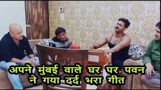अपने मुंबई वाले घर पर पवन ने गाया दर्द भरा गीत ...|| PAWAN SINGH ||