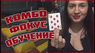 КОМБО-ФОКУС - КАРТОЧНЫЙ ФОКУС С ОБУЧЕНИЕМ
