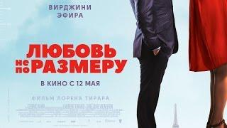 «Любовь не по размеру» — фильм в СИНЕМА ПАРК