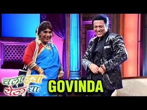 Govinda In Chala Hawa Yeu Dya | Zee Marathi | Bhau Kadam, Kushal Badrike