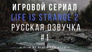 Игровой сериал. Life is strange 2. Русская озвучка.