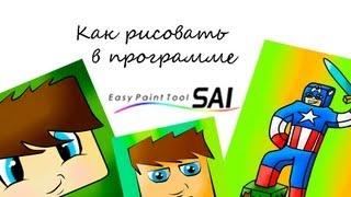 [ Видео-урок ] как рисовать в Paint Tool SAI [ Скин человека из Minecraft`a ](Всем привет и это видео-урок, о там как нарисовать что-то в программе Paint Tool SAI! Ставь лайк за красивый рисунок..., 2013-09-27T20:21:33.000Z)