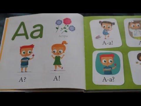 Читаем с 2 лет по методике О.В. Узоровой и Е.А. Нефёдовой. Обзор букваря и рабочей тетради.