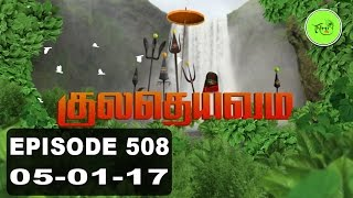 Kuladheivam SUN TV Episode - 508(05-01-17)