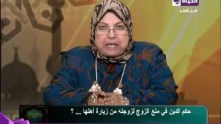 سعاد صالح: الأحناف أجازوا للمرأة معصية زوجها لزيارة أهلها.. فيديو