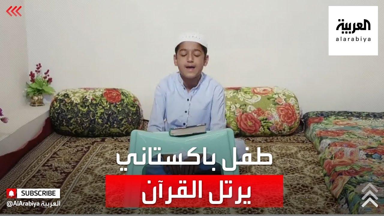 شاهد طفل باكستاني يرتل القرآن الكريم بصوت عذب  - نشر قبل 2 ساعة