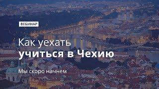 Вебинар с экспертом в области образования в Чехии «Как уехать учиться в Чехию»