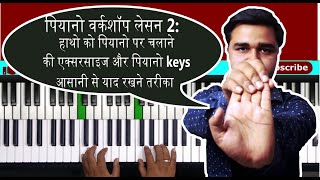 Learn Piano #3 Workshop Piano Exercises Notes and Keys Learning exercises For Beginners Hindi