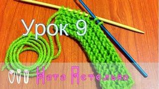 Урок 9. Как закрыть петли крючком - уроки вязания для начинающих.