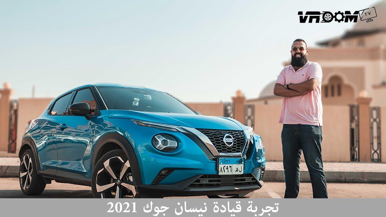 تجربة قيادة نيسان جوك 2021 - Nissan Juke 2021 Review - YouTube