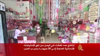 فيديو.. الأمم المتحدة : 20 مليون يمنى بحاجة لمساعدات إنسانية